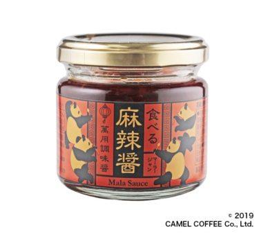 【タレ辞書】食べる麻辣醤