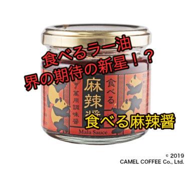 食べるラー油界の期待の新星!? 食べる麻辣醤
