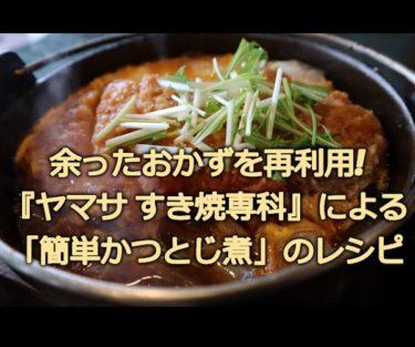 【タレシピ】おかずの残りを再利用!簡単かつとじ煮【ヤマサ すき焼専科】