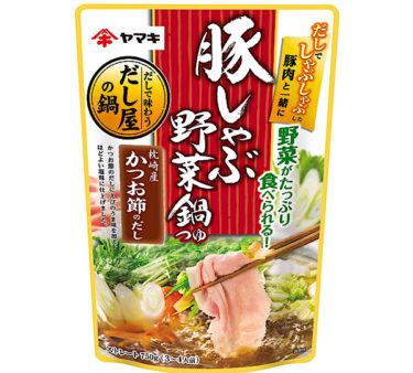 ヤマキ 豚しゃぶ野菜鍋つゆ