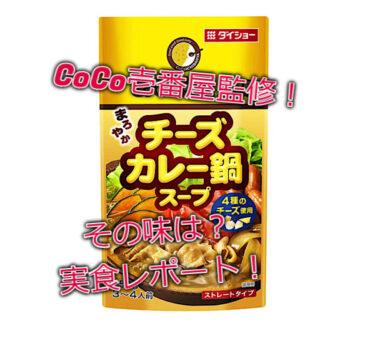 【実食レポート】CoCo壱番屋監修 チーズカレー鍋スープ カレー好きも大満足♫
